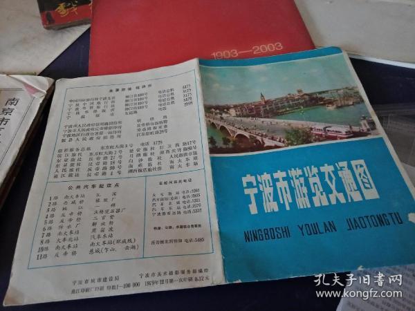 宁波市游览交通图