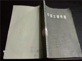 华莱士著作选 上海外国自然科学哲学著作编译组 上海人民出版社 1975年1版1印 大32开平装