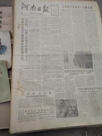 河南日报1990年2月1日一28日【原版合订本】