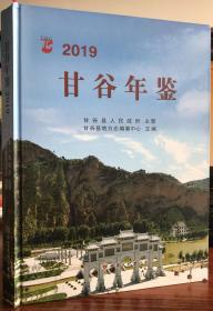 甘谷年鉴2019