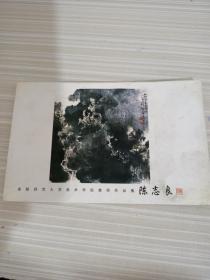 明信片首都师范大学美术学院教师作品集陈志良