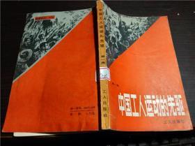 中国工人运动的先驱(第一集)工人出版社 1983年1版1印 大32开平装