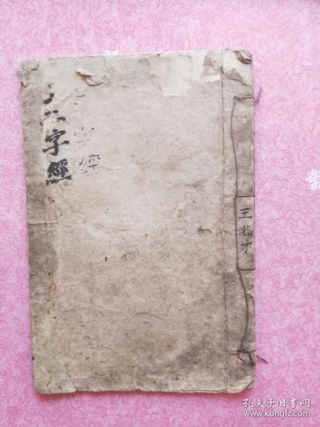 宣统年《状元三字经》木刻版画大字大本