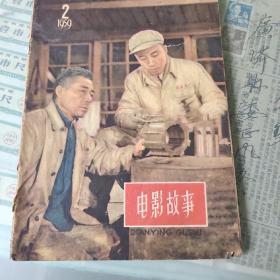 电影故事1959-2