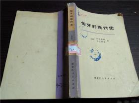 匈牙利现代史 [苏联]伊斯莱梁/涅仁斯基 黑龙江人民出版社 1972年1版1印 大32开平装