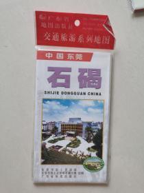 广东经典街镇级旅游交通图系列 东莞 石碣镇旅游交通图  早期版  1版1印