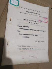 罗24井两管油控科研月报1978年4月