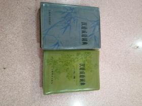《汉语成语词典》《汉语成语词典续编》两本合售