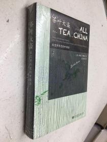 茶叶大盗-改变世界史的中国茶(全新原装未开封)(大32开精装本)