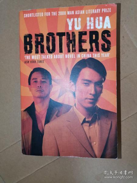 英文原版 余华《兄弟》Brothers. Yu Hua 2009年英版