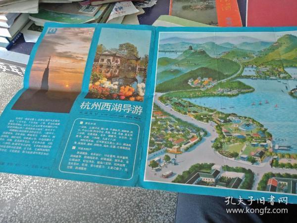 杭州西湖导游