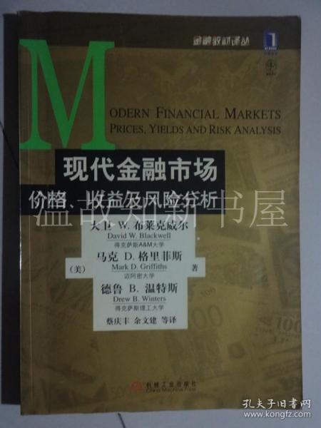 现代金融市场价格、收益及风险分析