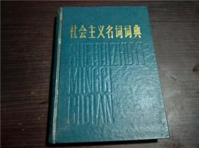 社会主义名词词典 李工青 冯深 廖谨慎 广西人民出版社 1986年1版1印 32开硬精装
