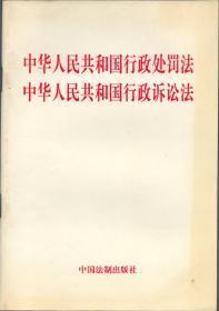 中华人民共和国行政处罚法、行政讼诉法