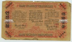 朝鲜战争传单,联合国军部队司令马克克拉克签发的路条,志愿军持此路条可获优待
