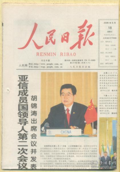 人民日报 2006年6月18日(有订眼)【原版生日报】
