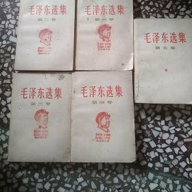 毛泽东选集 1-5