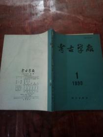 考古学报1990年第1期