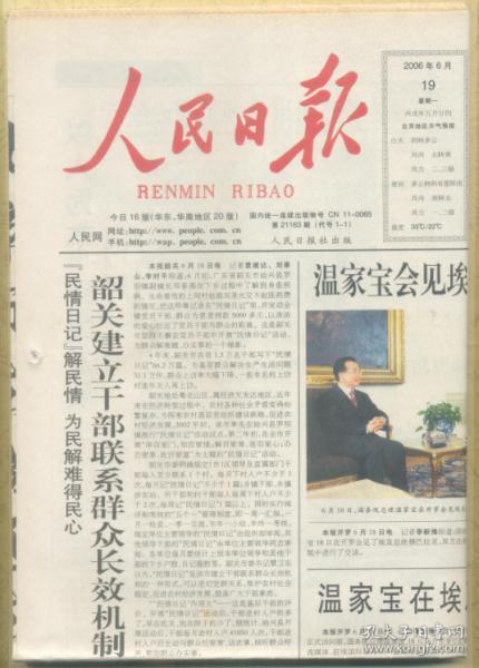 人民日报 2006年6月19日(华南版 有订眼)【原版生日报】