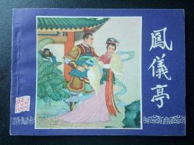82版三国演义之《凤仪亭》