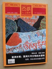 西藏人文地理2006年9月号 亚洲水塔