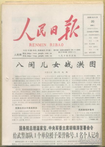 人民日报 2006年6月20日(华南版 有订眼)【原版生日报】中华人民共和国测绘成果管理条例