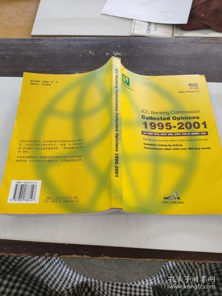 ICCBanking COmmisson Collected opinions 1995-2001ICCBanking Commission收集意见1995-2001