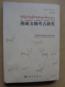 西藏文物考古研究 第1辑