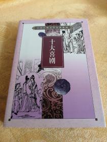中国古典文学名著集成:大十喜剧