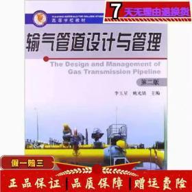 输气管道设计与管理第二2版李玉星石油大学出版社9787563628957