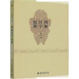【】图解汉字起源 汉语汉字 造字五法 古文字的演变 音序检字表