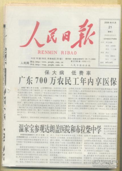 人民日报 2006年6月21日(华南版 有订眼)【原版生日报】