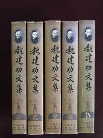 魏建功文集(精装 全五册  LV )
