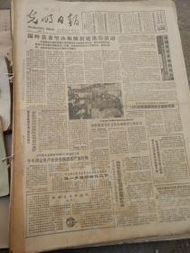 光明日报1986年3月1日一31日【原版合订本】(缺11日)