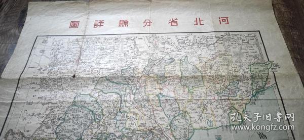 中华民国交通全图