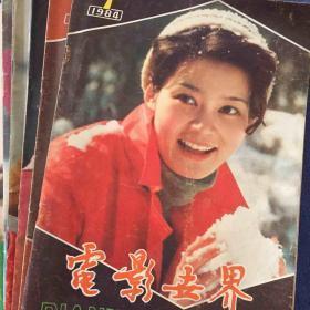 电影世界(1984年第一、三、四、九、十、十二期)6本