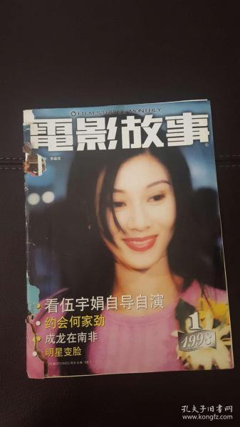 电影故事(1998年第1期)