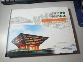 中国2010年上海世博会主要场馆介绍 邮册