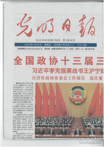 光明日报2020年5月22日