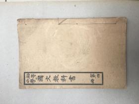 少见  清宣统 学部图书局带彩图【国文教科书】第四册  有藏书票一枚