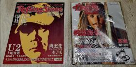滚石杂志中文版创刊号