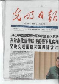 光明日报2020年5月27日