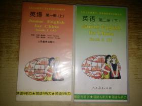 九年义务教育三、四年制初级中学教科书 英语(磁带)