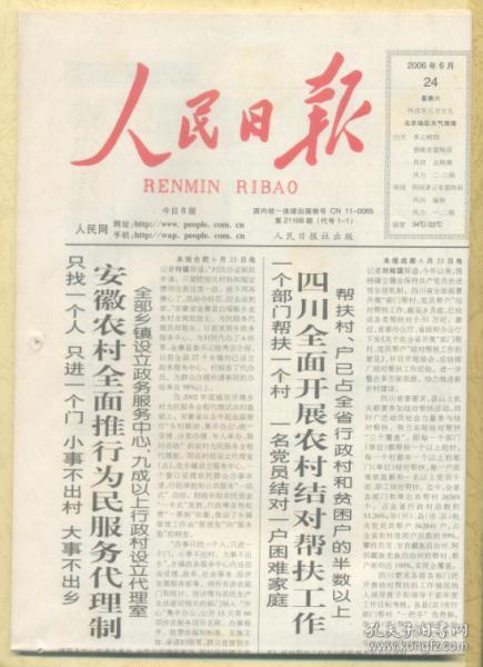 人民日报 2006年6月24日(有订眼)【原版生日报】磨炼威震九天的卫国长剑