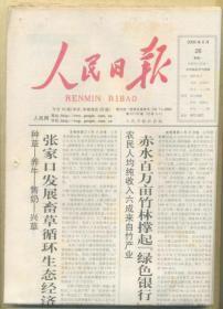 人民日报 2006年6月26日(华南版 有订眼)【原版生日报】