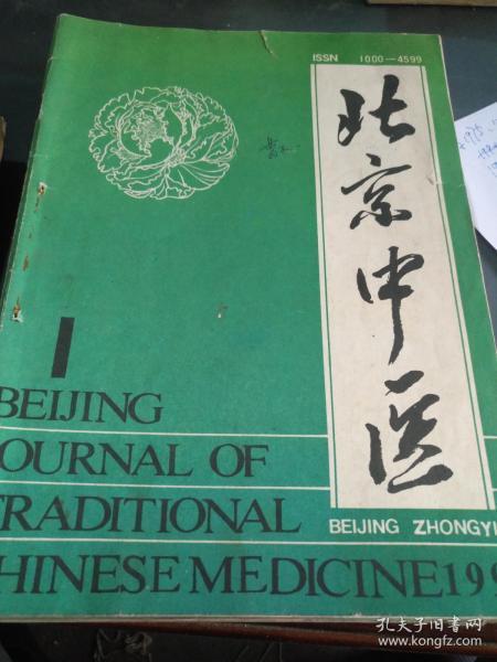 北京中医(1993年第1期)......12-15本收快递费6元