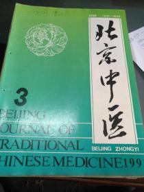 北京中医(1993年第3期)......12-15本收快递费6元