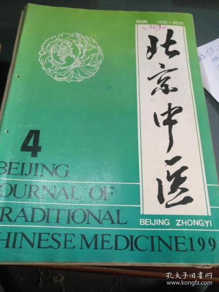 北京中医(1993年第4期)......12-15本收快递费6元