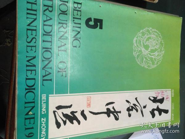北京中医(1993年第5期)......12-15本收快递费6元