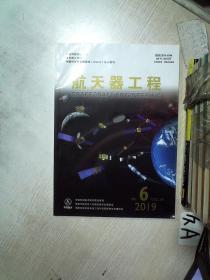 航天器工程 2019 6
